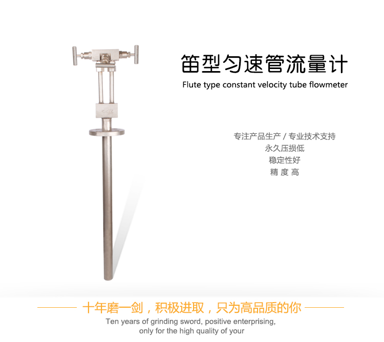 HLVA-笛型勻速管